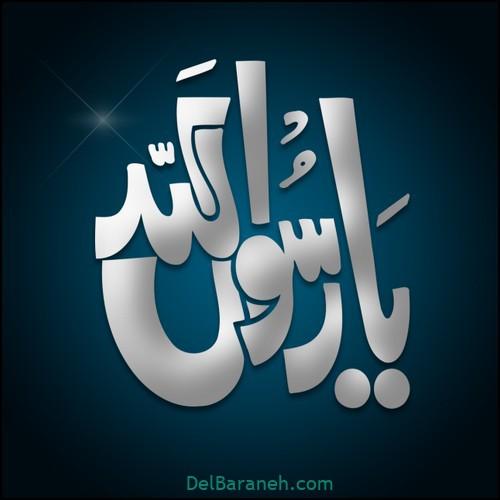 عکس وفات حضرت محمد (۴)