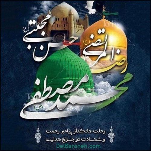 عکس وفات حضرت محمد (۹)