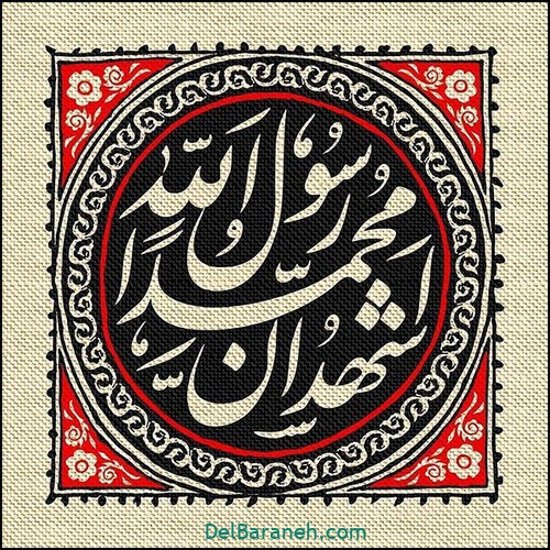 پروفایل رحلت حضرت محمد (۱۱)
