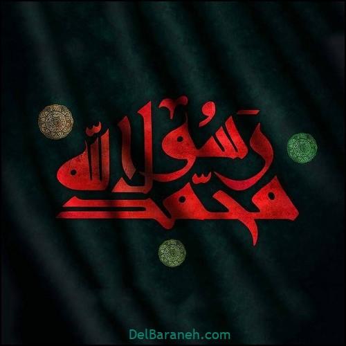 پروفایل رحلت حضرت محمد (۲)