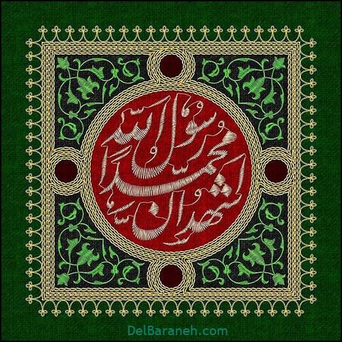 پروفایل رحلت حضرت محمد (۳)