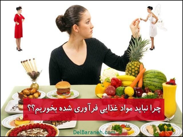 چرا نباید مواد غذایی فرآوری شده بخوریم ؟؟