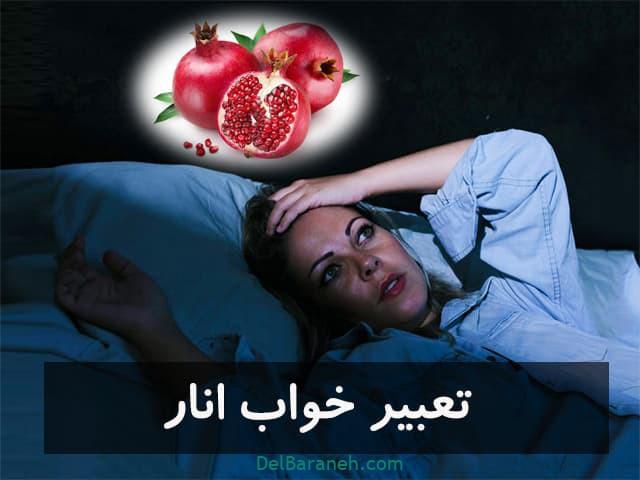 تعبیر خواب انار