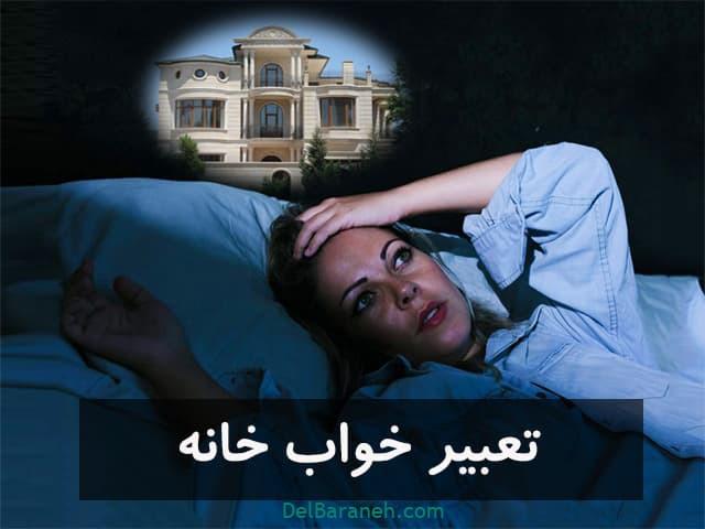تعبیر خواب خانه