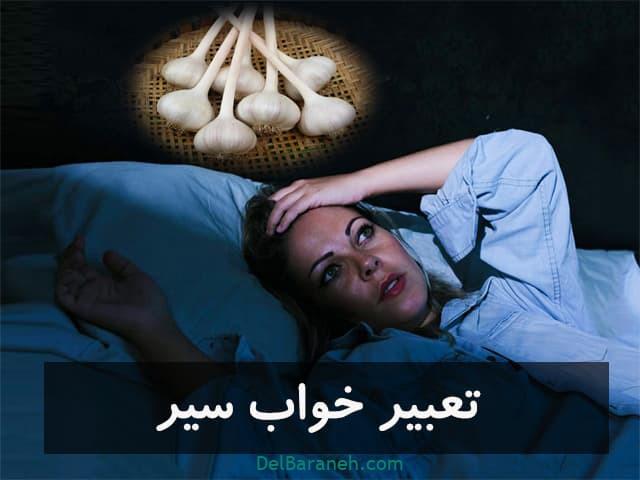 تعبیر خواب سیر | دیدن خواب سیر کاشتن سیر پخته از معبران معتبر