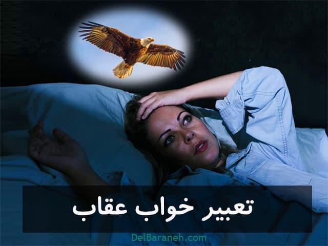 تعبیر خواب عقاب