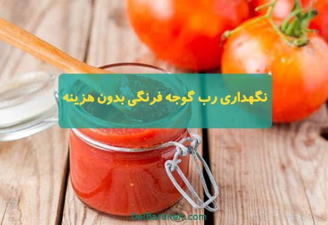 نگهداری رب گوجه فرنگی بدون هزینه