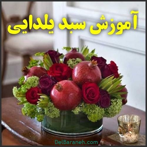 آموزش تزیین سبد میوه شب یلدا (۱)