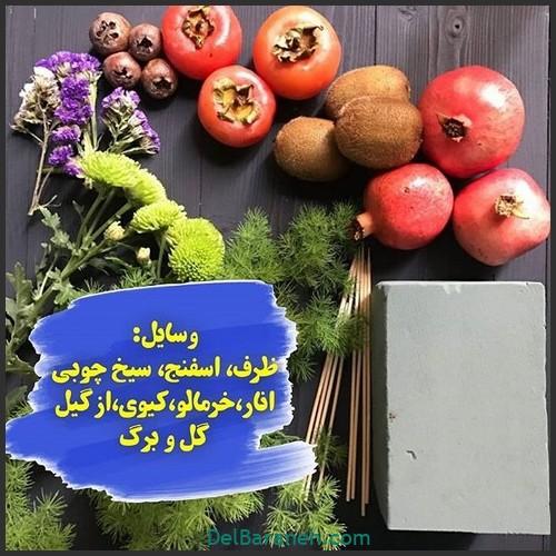 آموزش تزیین سبد میوه شب یلدا (۲)