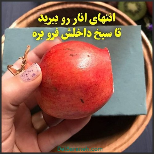 آموزش تزیین سبد میوه شب یلدا (۵)