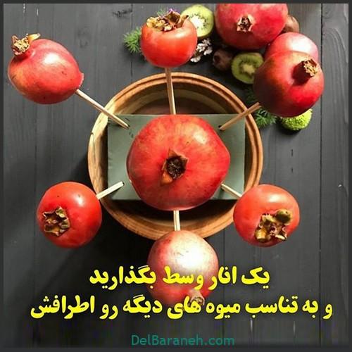 آموزش تزیین سبد میوه شب یلدا (۷)