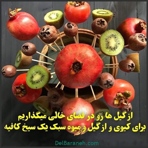 آموزش تزیین سبد میوه شب یلدا (۸)