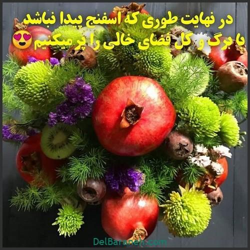 آموزش تزیین سبد میوه شب یلدا (۹)
