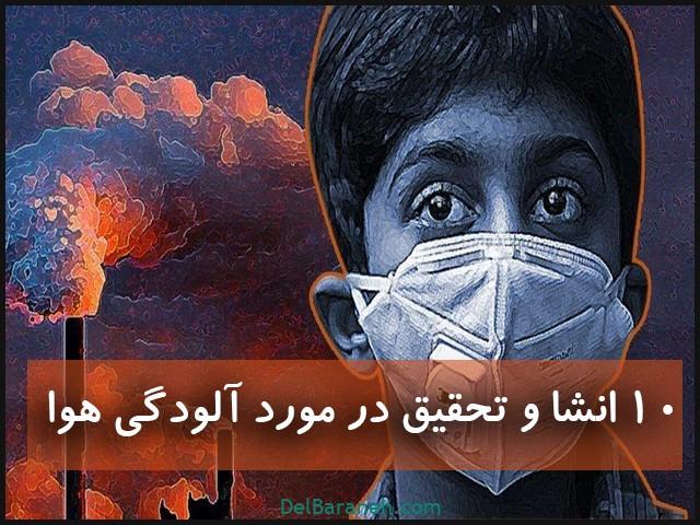 انشا در مورد آلودگی هوا (۱)