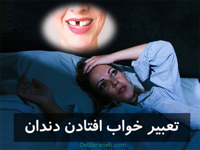 تعبیر خواب افتادن دندان | دیدن افتادن دندان جلو،افتادن دندان کودک در خواب