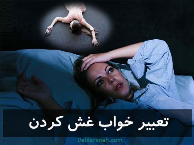 تعبیر خواب غش کردن