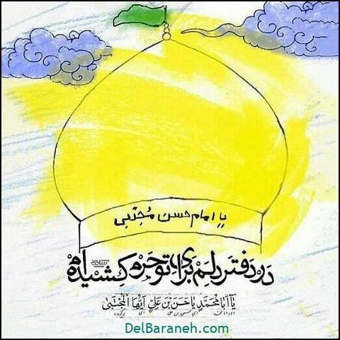 تولد امام حسن (۶)