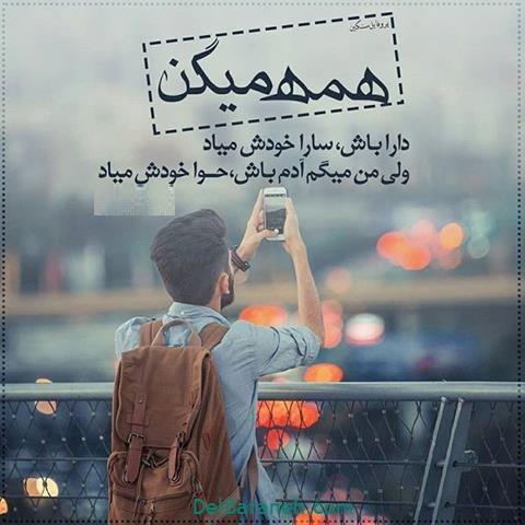 عکس نوشته سوزناک گریه دار