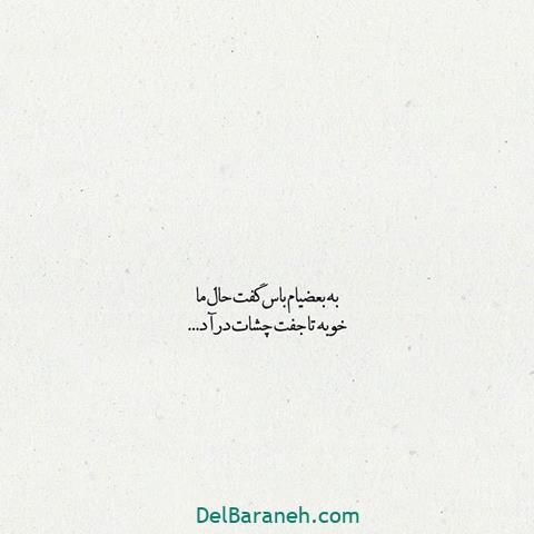 جملات گریه دار کوتاه (۴۶)