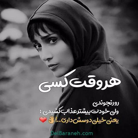 عکس نوشته گریه دار و غمگین