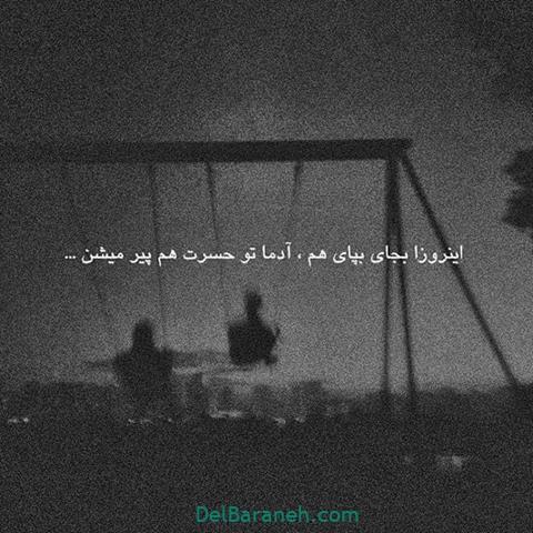 شعر گریه دار تنهایی