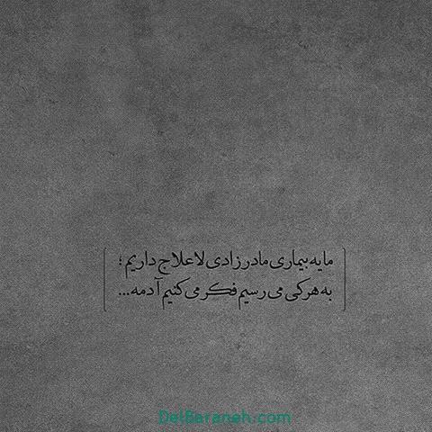 جملات گریه دار کوتاه (۵۰)