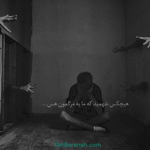 جملات گریه دار کوتاه (۵۹)