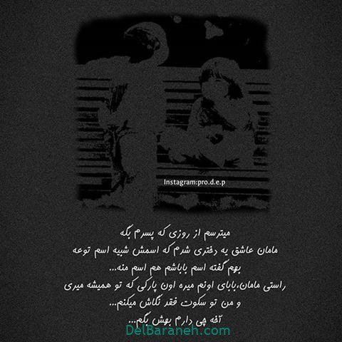 جملات غمگین عاشقانه گریه دار