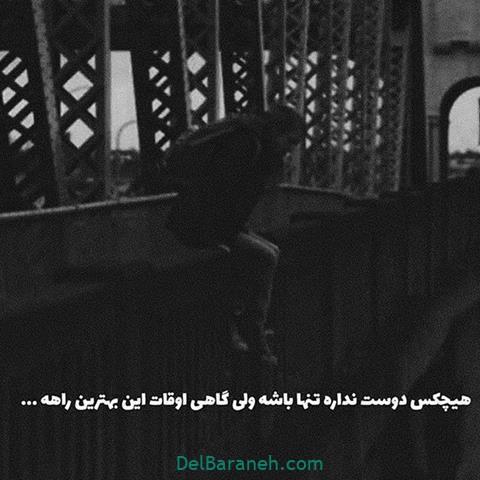 جملات گریه دار کوتاه (۷۸)