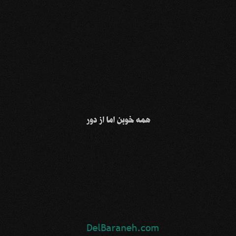 عکس سیاه برای پروفایل (۹۱)
