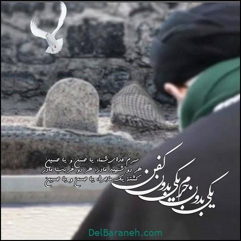 عکس نوشته امام حسن (۱۳)