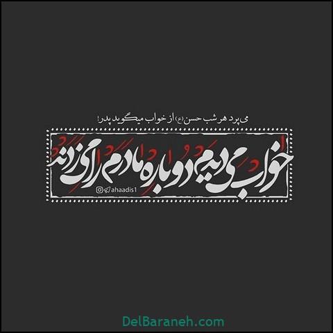 عکس نوشته امام حسن (۱۷)