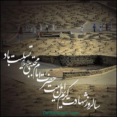 عکس نوشته امام حسن (۲۰)