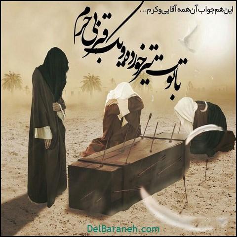 عکس نوشته امام حسن (۲۲)