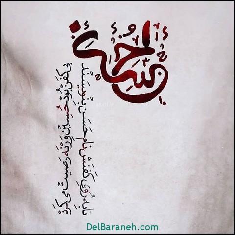 عکس نوشته امام حسن (۲۳)