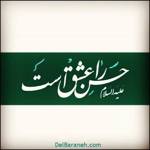 عکس نوشته امام حسن (۲۶)