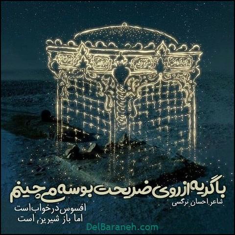 عکس نوشته امام حسن (۳)
