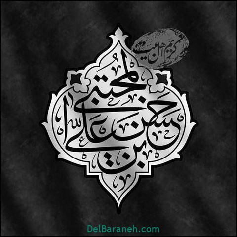 عکس نوشته امام حسن (۳۳)