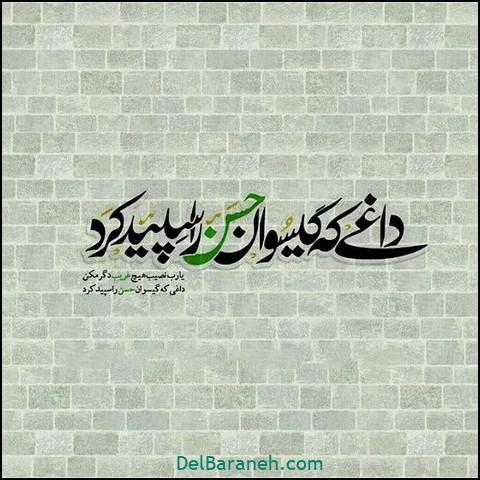 عکس نوشته امام حسن (۳۶)