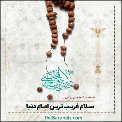 عکس نوشته امام حسن (۴)