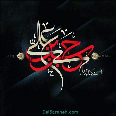عکس نوشته امام حسن (۴۰)