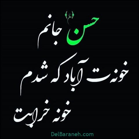 عکس نوشته امام حسن (۴۲)