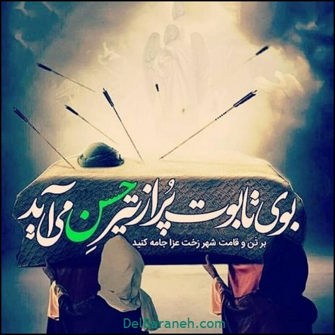 عکس نوشته امام حسن (۴۴)