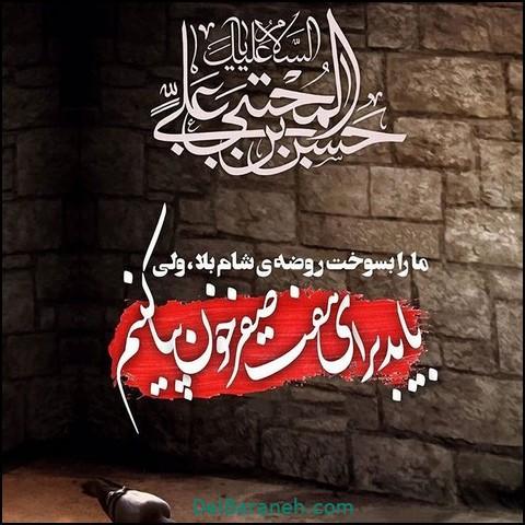 عکس نوشته امام حسن (۴۵)