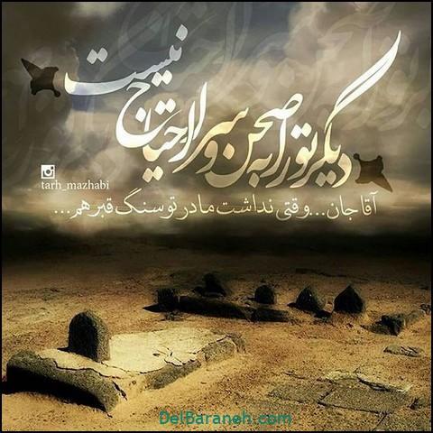عکس نوشته امام حسن (۴۶)
