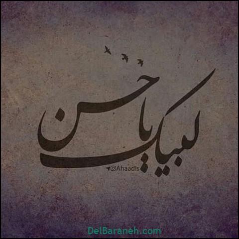 عکس نوشته امام حسن (۴۸)