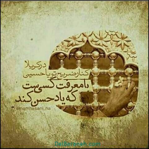 عکس نوشته امام حسن (۴۹)