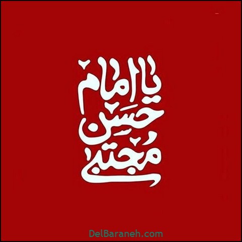عکس نوشته امام حسن (۵۰)
