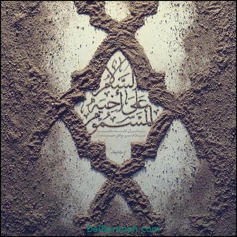 عکس نوشته امام حسن (۶)