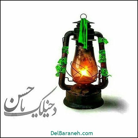 عکس نوشته امام حسن (۷)